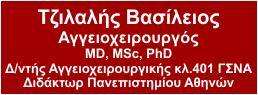 Τζιλαλής Βασίλειος  Αγγειοχειρουργός MD, MSc, PhD Δ/ντής Αγγειοχειρουργικής κλ.401 ΓΣΝΑ Διδάκτωρ Πανεπιστημίου Αθηνών